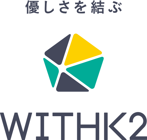 優しさを結ぶ WITHK2