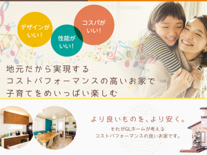 【平日限定】モデルハウス見学会