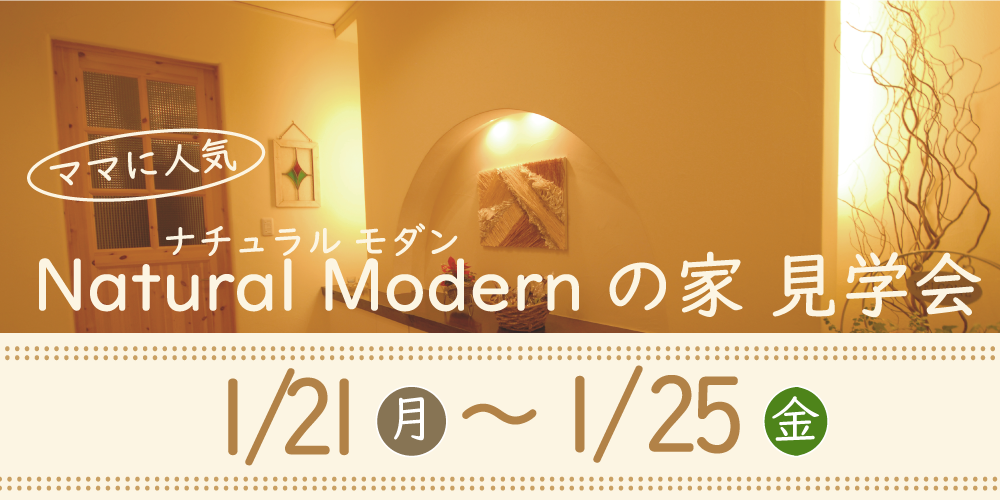 【1/21(月)-25(金)】ママに人気!ナチュラルモダンの家 見学会