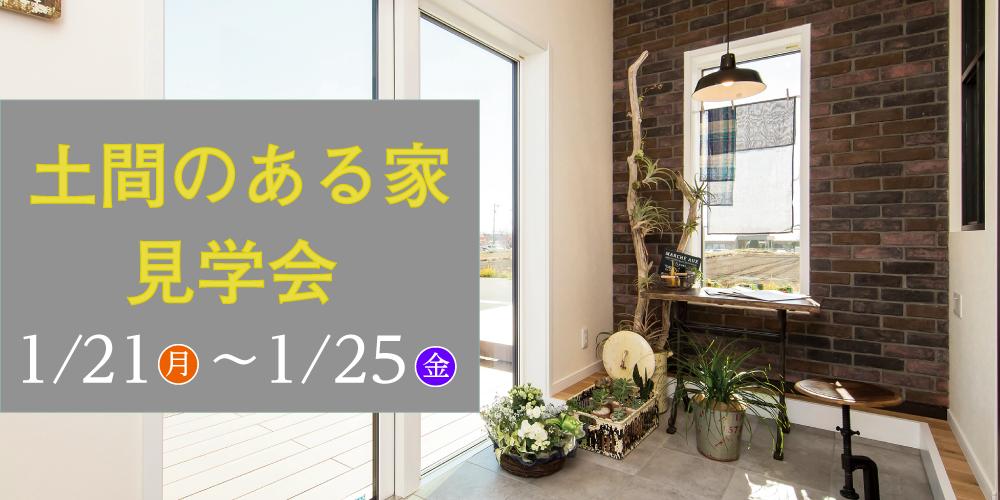 【1/21(月)-25(金)】土間のある家