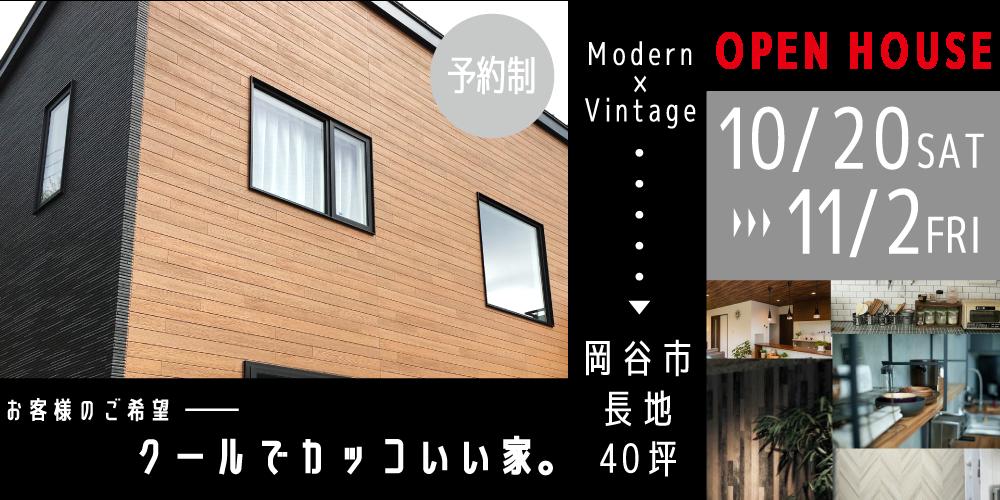 【クールでカッコいい家】10/20(土)から11/2(金)完成見学会開催