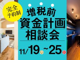 【11/19~完全予約制】増税前資金計画相談会