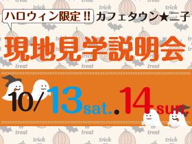 ハロウィン限定!!カフェタウン★二子◇現地見学説明会◇