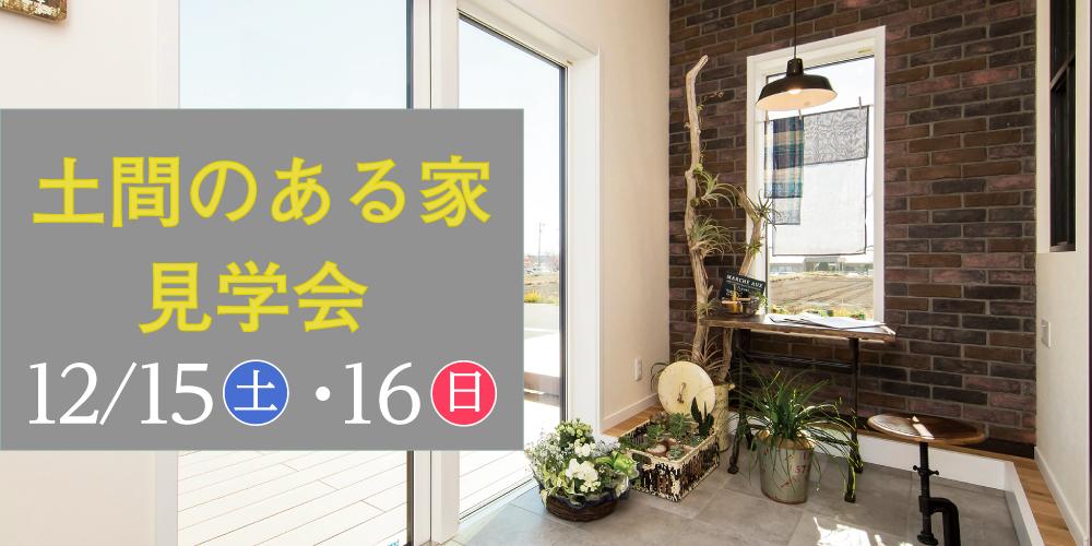 【12/15(土)-16(日)】土間のある家