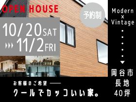 【クールでカッコいい家】10/20(土)から11/2(金)OPEN HOUSE開催