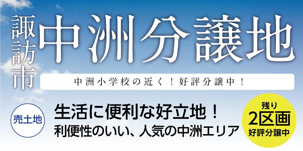【残り2区画】諏訪市中洲分譲地