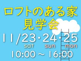 【11/23~25】ロフトのある家見学会