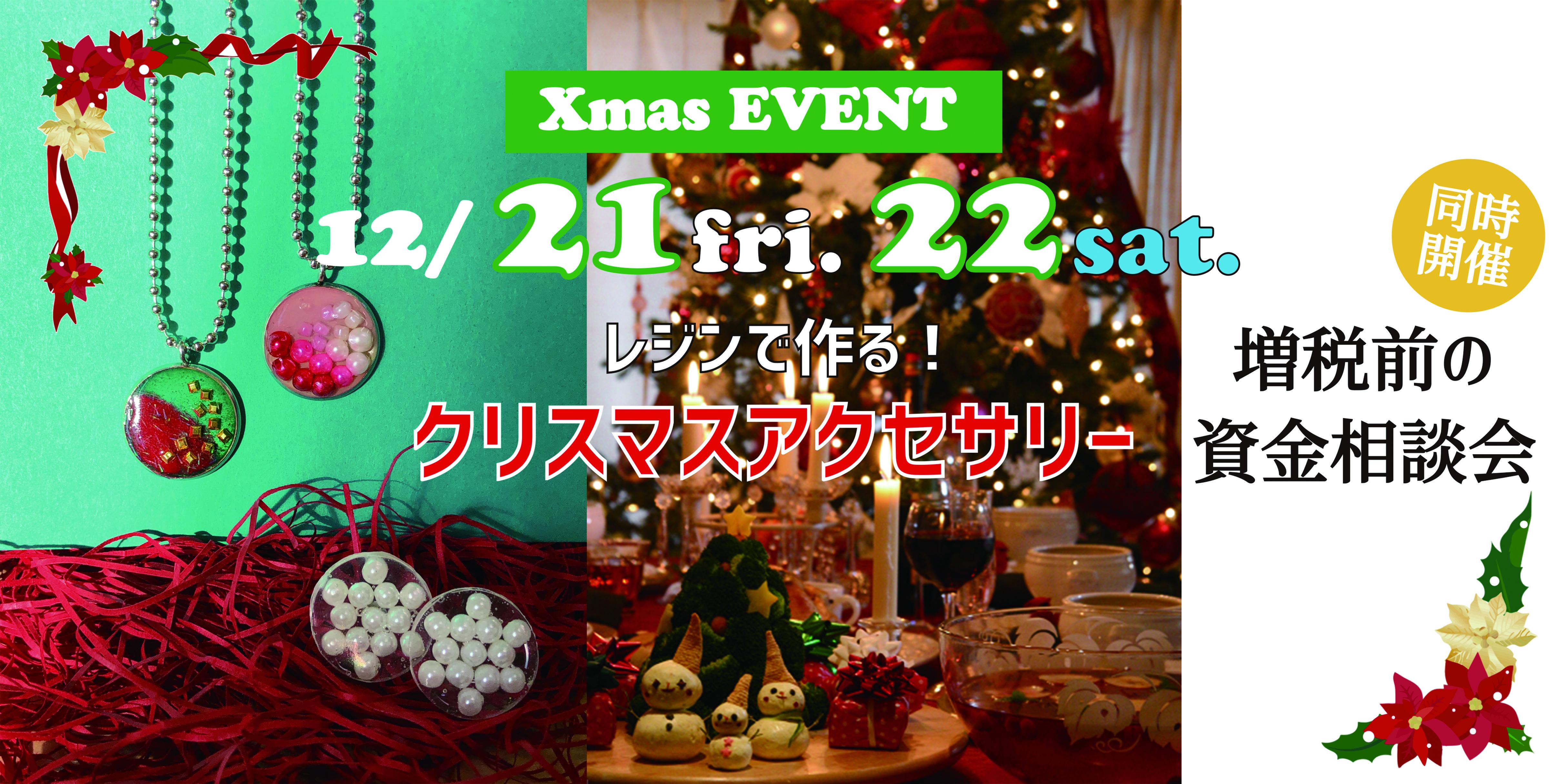 【12/21(金)22(土)クリスマスイベント開催!】