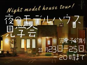 【11月23日~25日】夜のモデルハウス見学会