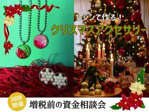 【12/21(金)-22(土)】クリスマスイベント開催!