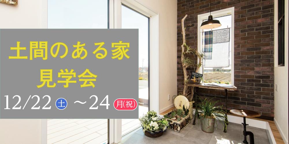 【12/22(土)-24(月・祝)】土間のある家