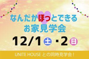 【12/1(土)2(日)限定】UNITE HOUSEとの同時見学会開催!