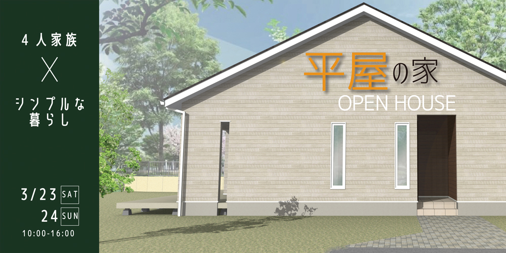 【3/23(土)24(日)】4人家族の平屋のお家完成見学会