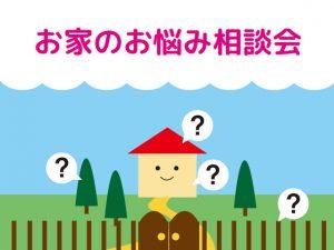 【1月13日(日)・14日(月) お家のお悩み相談会】