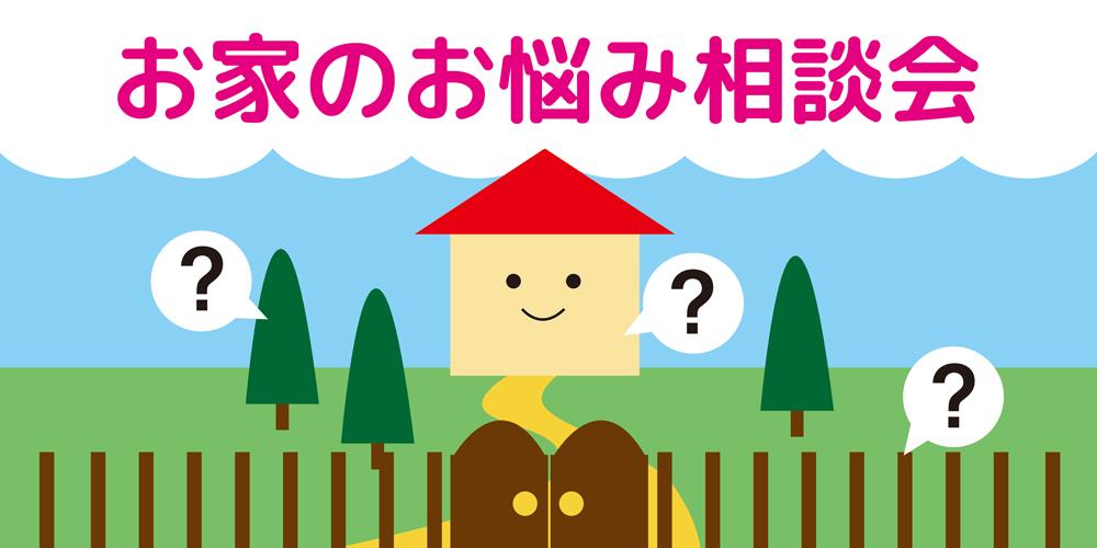 【1/13(日)14(月)】10:00~16:00お家のお悩み相談会
