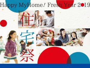 【1/12(土)13(日)14(月)・19(土)20(日)】あづみの住宅公園にて「住宅祭」を開催