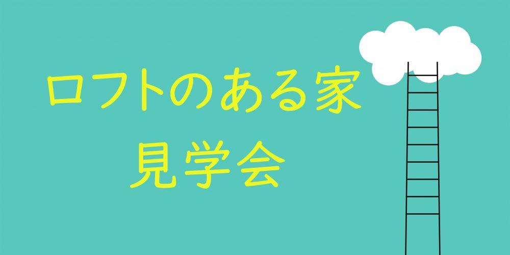 【12/22(土)-24(月・祝)】ロフトのある家見学会
