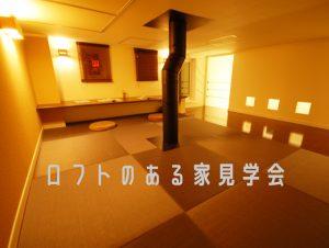 【7/16(火)-7/19(金)】ロフトのある家見学会