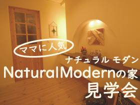 【4/22(月)-26(金)】ママに人気!ナチュラルモダンの家 見学会