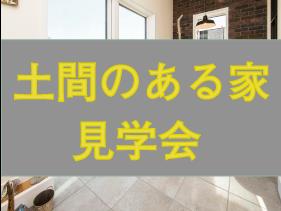 【2/16(土)-17(日)】土間のある家