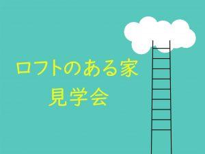 【12月8日(土)・9日(日)】ロフトのある家見学会