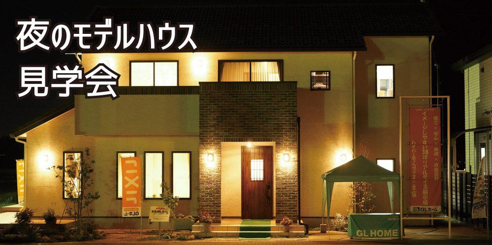 【12/15(土)・16(日)】夜のモデルハウス見学会