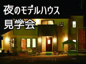 【12/15(土)-16(日)】夜のモデルハウス見学会