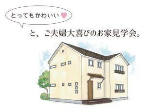 【2/2(土)3(日)】とってもかわいい!とご夫婦大喜びのお家見学会。
