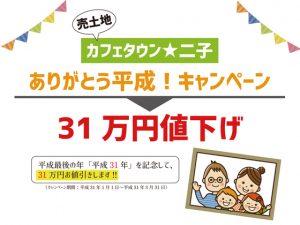 【1/26(土)・27(日)】カフェタウン★二子 分譲地説明会開催