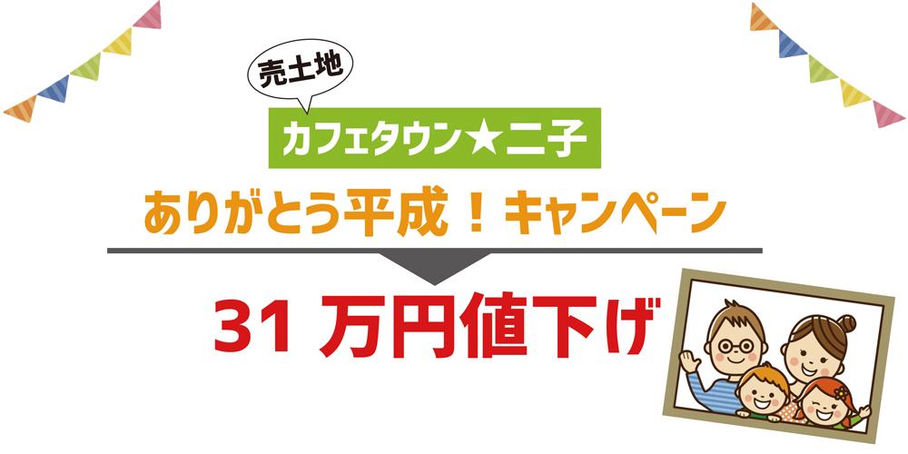 【1/26(土)・27(日)】カフェタウン★二子分譲地説明会開催