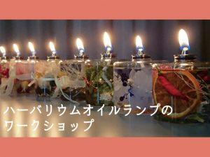 【2月21日(木)】ハーバリウムオイルランプのワークショップを開催します