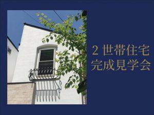 【3月2日(土)・3日(日)】2世帯住宅完成見学会