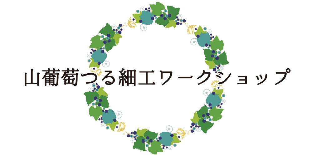 【3月22日(金)】山葡萄つる細工ワークショップ開催