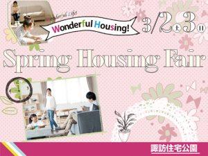 【3/2(土)3(日)】スプリングハウジングフェア開催