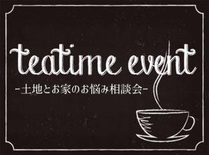 【4/6(土)7(日)】ティータイムイベント開催!