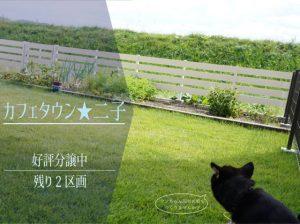 【4/20(土)21(日)】カフェタウン★二子 分譲地説明会開催!