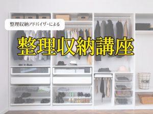 【4/14(日)】整理収納講座開催!