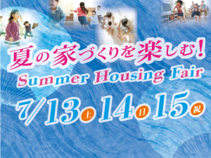 夏の家づくりを楽しむ!~Summer Housing Fair~