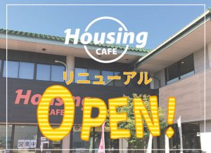 Housing CAFE リニューアルOPEN記念キャンペーン開催‼