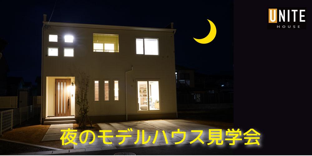 夜のモデルハウス見学会★