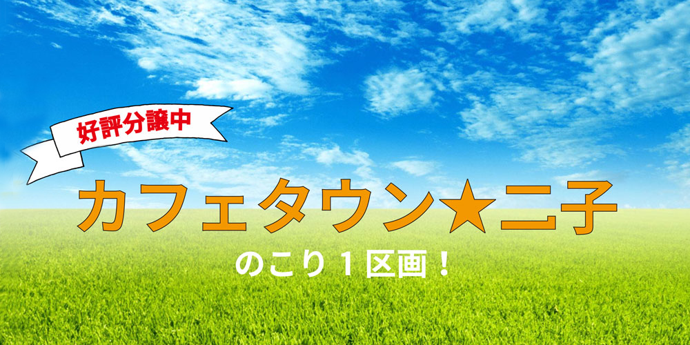 カフェタウン★二子 残り1区画!