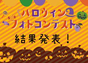ハロウィンフォトコンテスト結果発表!