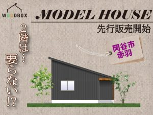WOODBOX赤羽モデルハウス先行販売開始!