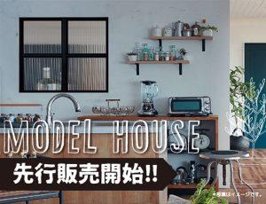 UNITE長地モデルハウス先行販売開始!