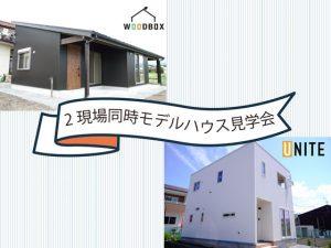 【2現場同時】売却型モデルハウス見学会開催!