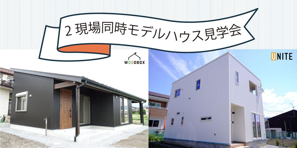【完全予約制】2現場同時モデルハウス見学会
