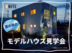 【平日限定】夏の夜のモデルハウス見学会