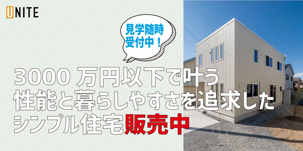 3000万円以下で叶う性能と暮らしやすさを追求したシンプル住宅販売中