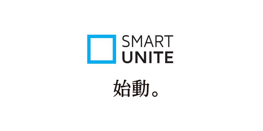 SMART UNITE 始動。説明会開催!