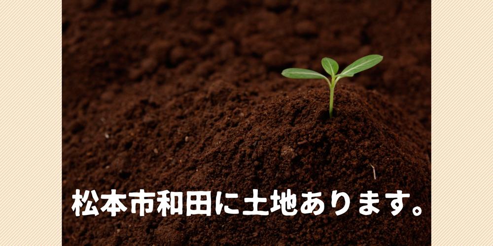 松本市和田に土地あります。